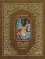 """""""Темные аллеи"""" (рассказы). Бунин И.А. Подарочная книга."""