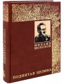 """Поднятая целина"" (роман). Шолохов М.А. Подарочная книга ."