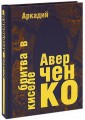 """""""Бритва в киселе"""" (рассказы). Аверченко А. Т. Подарочная книга."""