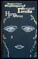 """""""Великий Гэтсби. Ночь нежна"""" (романы). Фицджеральд Фрэнсис. Подарочное издание."""
