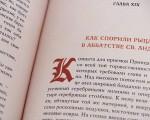 """""""Белый отряд"""" - подарочное издание"""