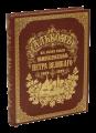 """""""Альбом 200-летнего юбилея императора Петра Великого"""" (факсимильное издание)."""