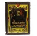 """""""Афоризмы советских вождей"""" (Подарочное издание книги)"""