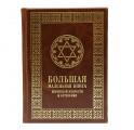 """Подарочная книга """"Большая маленькая книга еврейской мудрости и остроумия"""""""