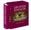 """""""Дворцы Кремля"""". Подарочное издание."""