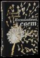"""Дорогая книга """"Несказанный свет"""""""
