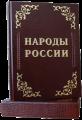 """""""НАРОДЫ РОССИИ"""" (Эксклюзив 1)"""