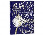 """""""Несказанный свет"""". Есенин С. А. Подарочная книга."""