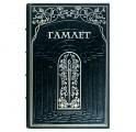 """Гамлет, принц датский"" Вильям Шекспир"