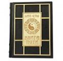Книга Пути. Лао цзы подарочная книга