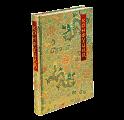 """""""Беседы и суждения. Конфуций"""" - Подарочное издание."""