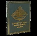 """""""Министерство Финансов"""" (Эксклюзивная книга)"""