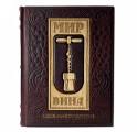 """Подарочная книга """"Мир вина. Вина, сорта, виноградники"""" - фото 1"""
