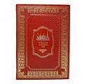 Книга в кожаном переплете о Москве