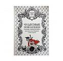 """Книга в кожаном переплете """"Чудесные приключения барона Мюнхгаузена, рассказанные дедушкою своим внукам"""""""