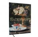 """Подарочное издание """"Натюрморт"""""""