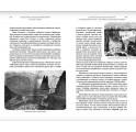 """Иллюстрации в кожаной книге """"Подвиги человеческого ума"""""""