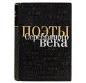 """Эксклюзивная книга """"Поэты серебряного века"""""""