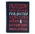 """Эксклюзивная книга """"Как праздновал и празднует народ русский Рождество Христово, Новый год, Крещение и Масленицу"""""""