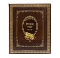 Подарочная книга Русский театр 1824-1941 гг. - фото 1