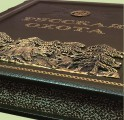 Русская охота книга в кожаном переплете - обрез книги