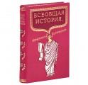 Эксклюзивная книга Всеобщая история, обработанная «Сатириконом»
