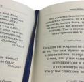 Разворот книги Владимир Путин. Цитаты и афоризмы - фото