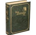 """""""Ваш Пушкин"""" (золото). Коллекционная книга."""