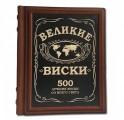 """""""Великие виски. 500 лучших виски со всего света"""" книга в кожаном переплете"""