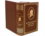Возвращение Шерлока Холмса - дорогая книга в кожаном переплете