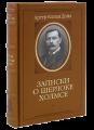 """""""Записки о Шерлоке Холмсе"""" (рассказы). Дойл Артур Конан."""