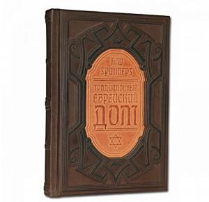 """""""Традиционный еврейский дом"""" книга в кожаном переплете"""