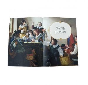 Иллюстрация к книге Три мушкетера