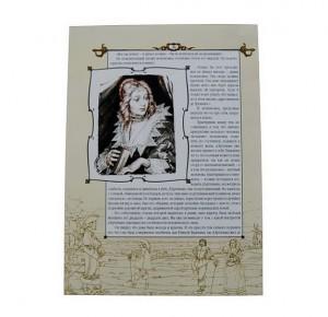 Иллюстрация к книге Три мушкетера художника Гордеева
