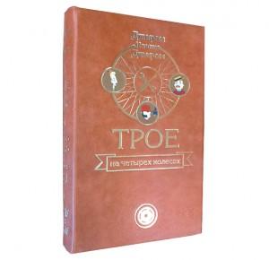 """Эксклюзивная книга """"Трое на четырех колесах"""""""