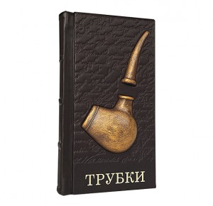 """Подарочная книга """"Трубки"""""""