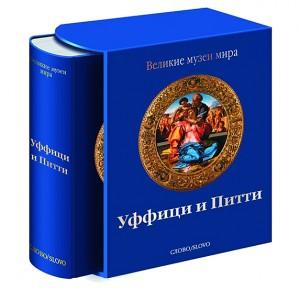 """Подарочное издание """"Уффици и Питти"""""""