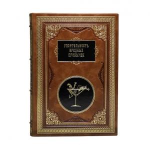 Упоительность вредных привычек подарочное издание книги