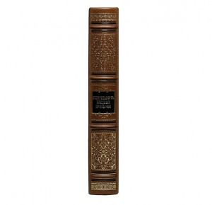 Упоительность вредных привычек корешок книги