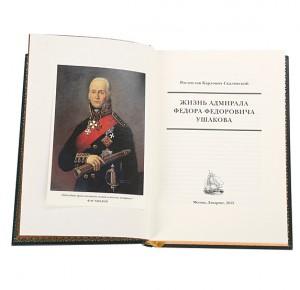 Фото из подарочного издания Жизнь адмирала Федора Федоровича Ушаков