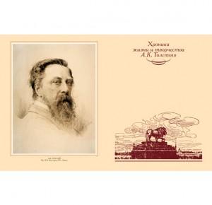"""Фото подарочной книги """"Ваш А. К. Толстой"""" - иллюстрация"""