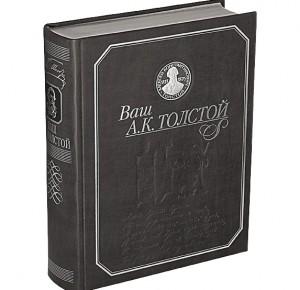 """Книга в подарок руководителю """"Ваш А.К. Толстой"""" (серебро)"""