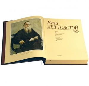 """Разворот книги в коже """"Ваш Лев Толстой"""" (золото)"""