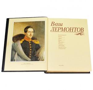 "Разворот ВИП книги ""Ваш Лермонтов"""