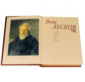"""Разворот книги в кожаном переплете """"Ваш Лесков"""" (золото)"""