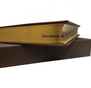 Золотой обрез книги Ваш Некрасов