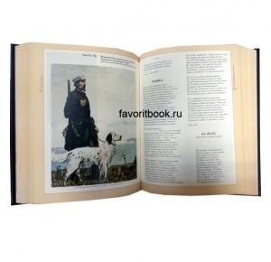Разворот подарочной книги Ваш Некрасов