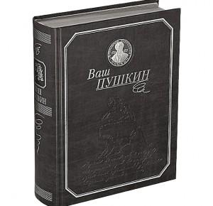 """""""Ваш Пушкин"""" (с серебряной медалью) дорогая книга"""