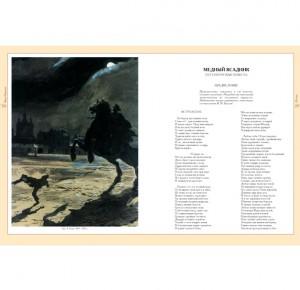 """""""Ваш Пушкин"""" (серебро) - подарочное издание"""