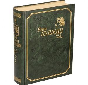 """Книга в кожаном переплете """"Ваш Пушкин"""" (золото)"""